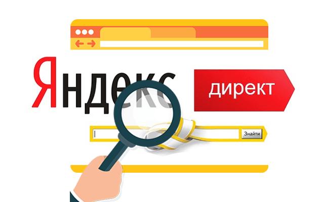 Продвижение сайта в яндексе директ реклама в интернете заказать продвижение сайта компании у профессионалов ode/5223